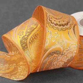 Лента декоративная «Жаккард», 50 мм, 9 ± 1 м, цвет золотой