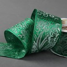 Лента декоративная «Жаккард», 50 мм, 9 ± 1 м, цвет зелёный