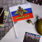 Флаг на присоске «Армия РФ», 21 × 14 см