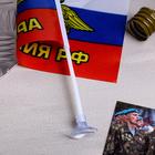 """Флаг на присоске """"Армия РФ"""""""