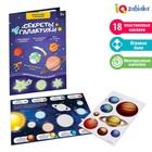 Игровой набор с наклейками «Секреты галактики»