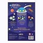Развивающий игровой набор «Секреты галактики», наклейки светятся в темноте, по методике Монтессори - фото 1045714