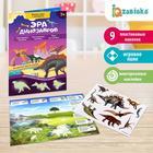 Игровой набор с наклейками «Эра динозавров»