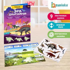 Развивающий игровой набор «Эра динозавров», наклейки светятся в темноте, по методике Монтессори