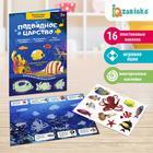Игровой набор с наклейками «Подводное царство»