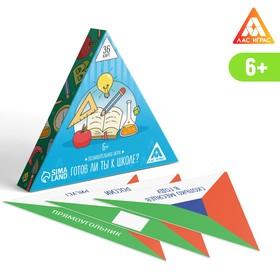 Настольная игра школьнику «Готов ли ты к школе», 36 карточек