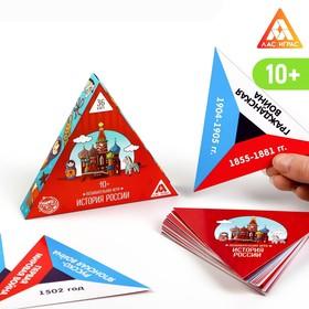 Настольная игра школьнику «История России», 36 карточек