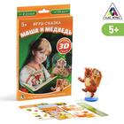 Детский кукольный театр 3D «Маша и медведь»