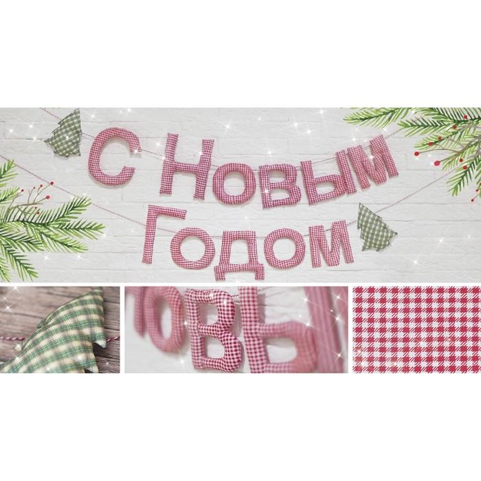 Гирлянда новогодняя мягкая «С Новым Годом!», набор для шитья, 10,7 × 16,3 × 5 см