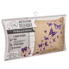 Интерьерная подушка «Сиреневые Бабочки», набор для шитья, 26 × 15 × 2 см