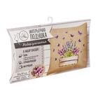 Интерьерная подушка «Лаванда», набор для шитья, 26 × 15 × 2 см