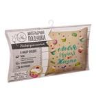 Интерьерная подушка «Моя вкусная жизнь», набор для шитья, 26 × 15 × 2 см