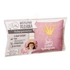 Интерьерная подушка «Здесь спит принцесса», набор для шитья, 26 × 15 × 2 см