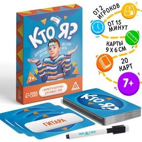 Игра в дорогу «Кто я?», 20 карт