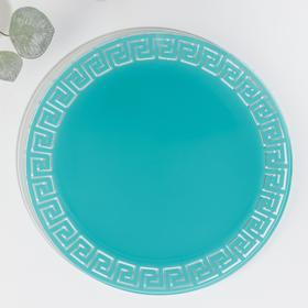 Блюдо «Версаче», d=30 см, цвет бирюзовый