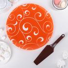 """Блюдо 30 см """"Марокко"""", с лопаткой, цвет оранжевый, подарочная упаковка"""
