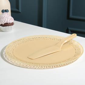 Блюдо с лопаткой «Версаче», d=30 см, цвет бежевый, подарочная упаковка