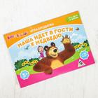 """Игра-бродилка """"Маша идет в гости к медведю"""" Маша и Медведь"""