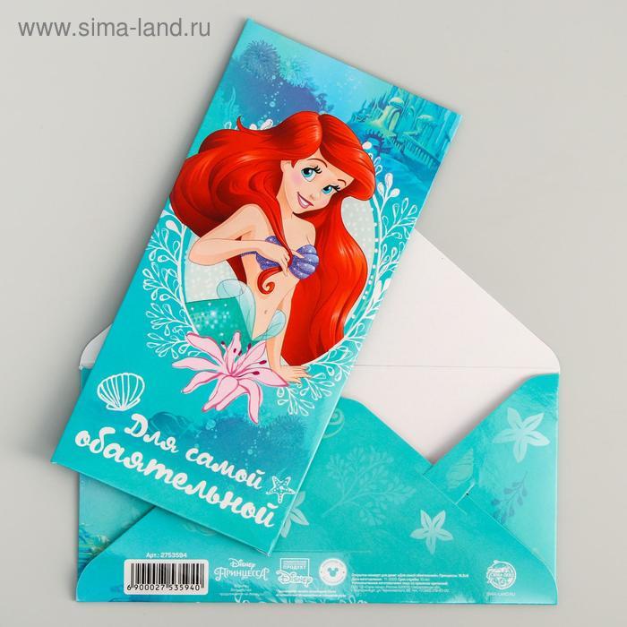 """Открытка-конверт для денег с фольгой """"Для самой обаятельной"""", Принцессы: Русалочка, 16.5 х 8 см"""