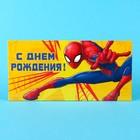 """Открытка-конверт для денег """"С Днем рождения"""", Человек-паук, 16.5 х 8 см"""