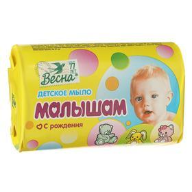 Детское мыло «Малышам», 90 г