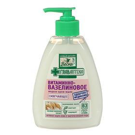 Крем-мыло «Витаминно-вазелиновое», 280 мл