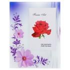 """Photo frame 10x15 cm glass """"Flower branch"""" 22х17 cm"""