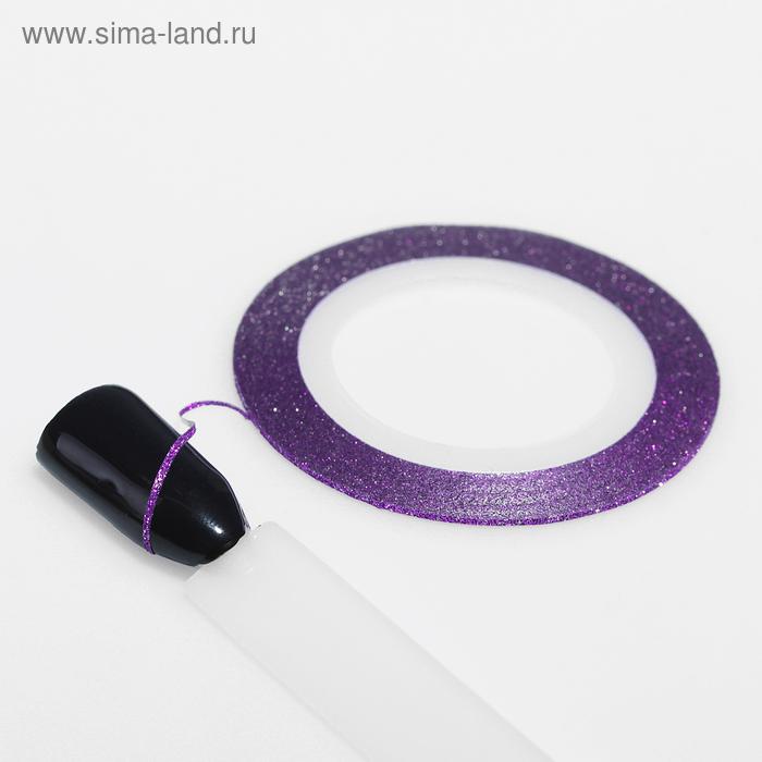 Лента клеевая для декора ногтей «Блёстки», 0,1 см, 10 м, цвет фиолетовый
