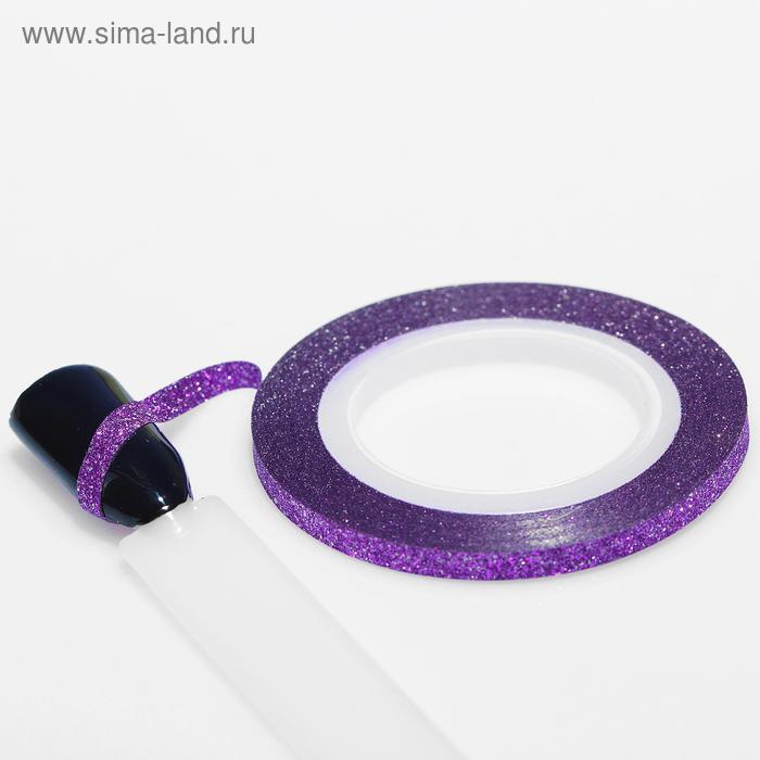 """Лента фольгированная клеевая для ногтей """"Блёстки"""", 0,3см, 10м, цвет фиолетовый"""