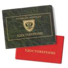 """Обложка на удостоверения """"Герб России"""", экокожа"""