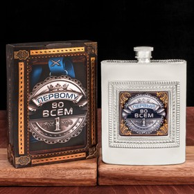 """Gift set """"First in everything"""", the flask 240 ml, diploma"""