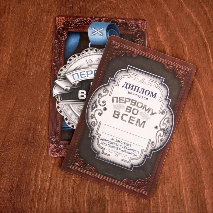 """Подарочный набор """"Первый во всем"""", фляжка 240 мл, диплом"""