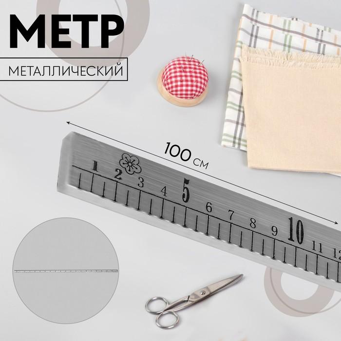 Метр металлический, 100 см (см/дюймы) - фото 687878