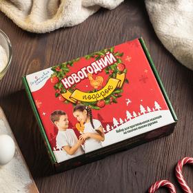 "Набор новогодний для кулинарного творчества ""Леденцы своими руками"""