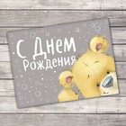 "Postcard–gift ""happy birthday"", the bear, 8 x 6 cm"