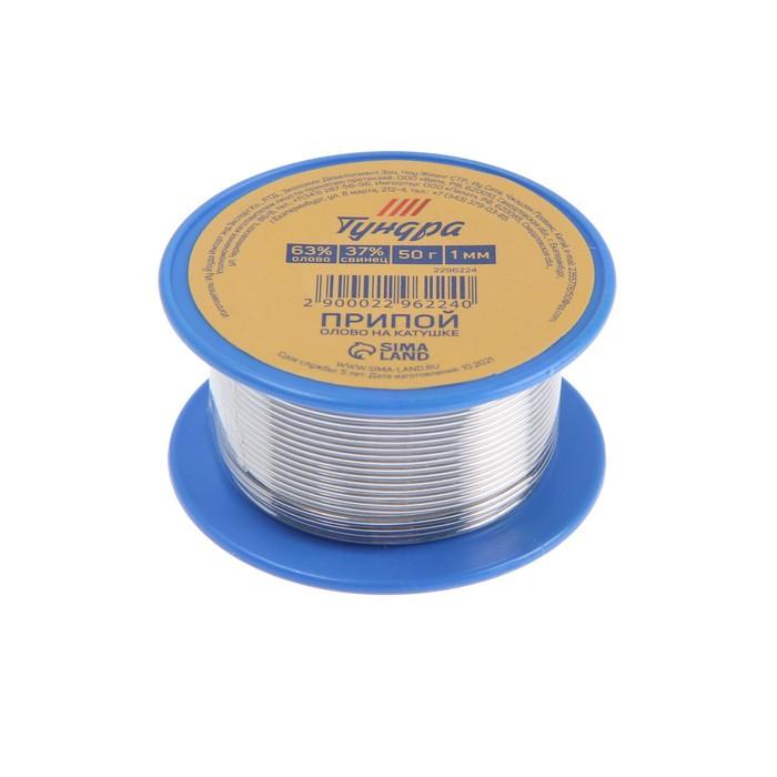 Припой TUNDRA, ПОС 63, на катушке, 1 мм, 50 г