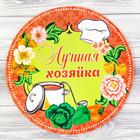Многофункциональный кухонный коврик «Лучшая хозяйка», 30 см