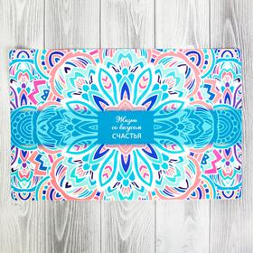 Салфетка на стол «Жизни со вкусом счастья», 43 × 28 см
