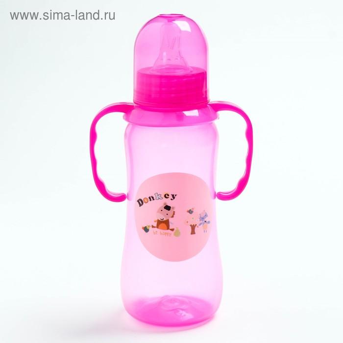 Бутылочка для кормления цветная с ручками, 250 мл, цвет розовый, рисунок МИКС