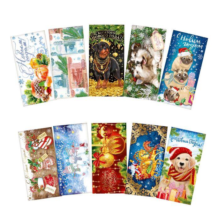 """Набор конвертов с эффектами """"Счастья в новом году"""" 16,5 х 8 см"""