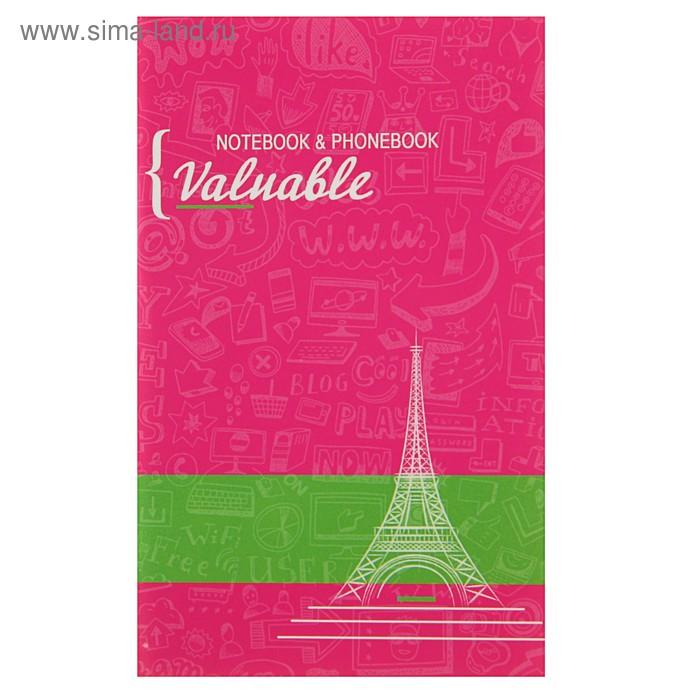 """Телефонная книжка + блокнот с вырубкой А6, 48 листов """"Розовый стиль"""", блок 70г/м2, лакированный картон"""
