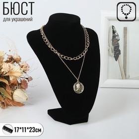 Бюст для украшений 17*11*25, цвет чёрный Ош