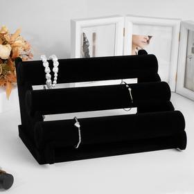 Подставка для часов, браслетов, 3 ролика, 30*17*22,5 см, d=5 см, цвет чёрный