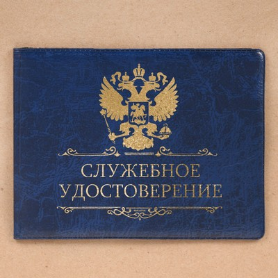"Cover certificate in a gift box ""the identity of the commander!"", faux leather"