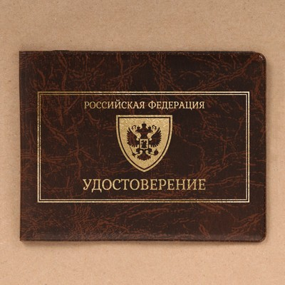 "Cover certificate in a gift box ""of Wealth and prosperity!"", faux leather"