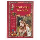 Моя 1-я книга. Прогулки по саду. Автор: Ракитина Е.В.