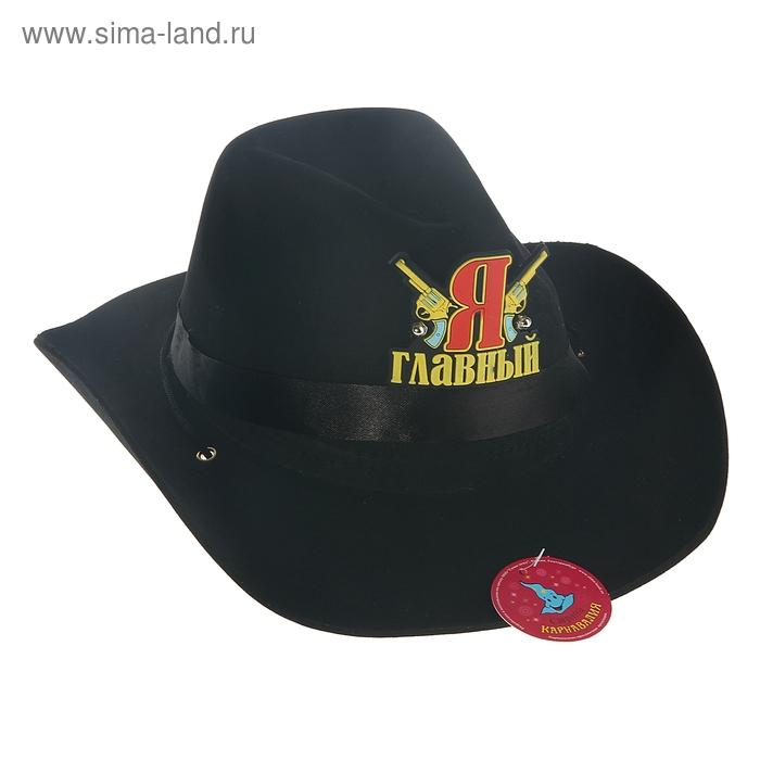"""Шляпа ковбойская детская """"Я главный"""""""