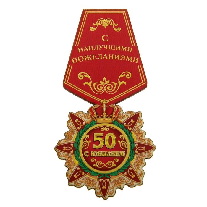 Поздравления на 50 лет полковнику