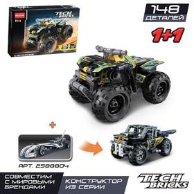 ATV Inertial Constructor, 148 parts