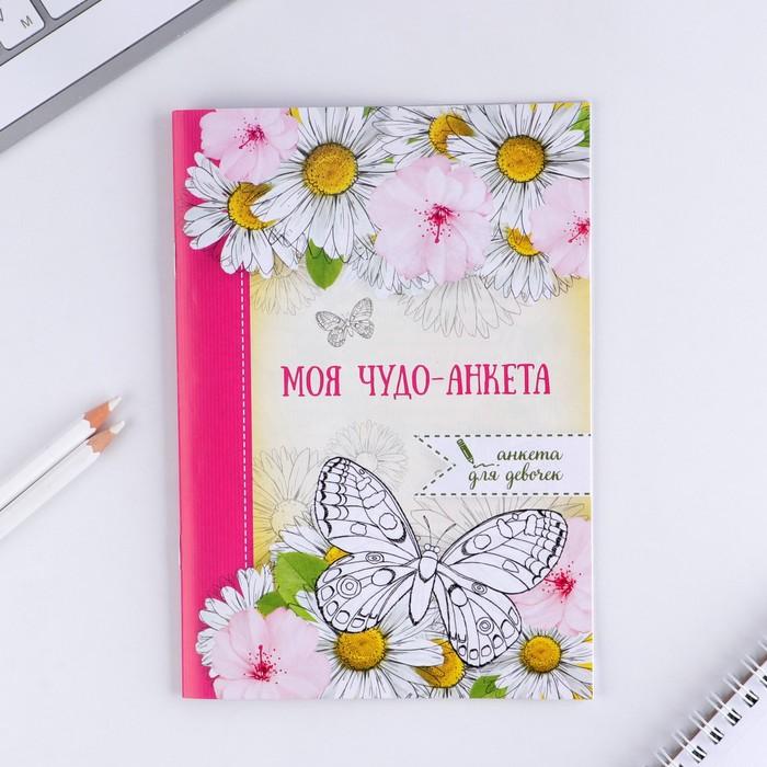 """Анкета для девочек """"Моя чудо-анкета"""", А5, 32 страницы"""